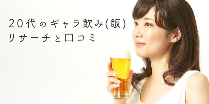 20代のギャラ飲み(飯)女子のリサーチと口コミ