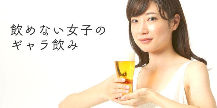 飲めない女子のギャラ飲み
